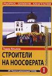 Строители на ноосферата: Книга 1 - Тодор Ялъмов -