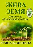 Жива земя. Тайните на органичното земеделие - Ирина Калинина -