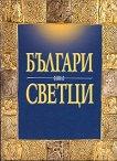 Българи Светци - Пламен Павлов, Христо Темелски  -
