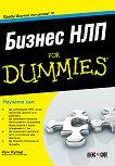 Бизнес НЛП For Dummies - Лин Купър - книга