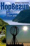 Норвегия - от наченките до наши дни - Фриц Петрик -