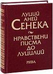 Нравствени писма до Луцилий - Луций Аней Сенека - книга