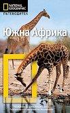 Пътеводител National Geographic: Южна Африка - книга