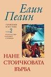 Съчинения в пет тома: том 2 - Нане Стоичковата върба - Елин Пелин - книга