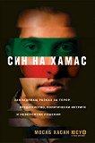 Син на Хамас - книга