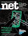 .net: Брой 202 (28) -