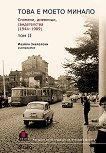 Това е моето минало: Спомени, дневници, свидетелства (1944 - 1989) - том 2 - Ивайло Знеполски -
