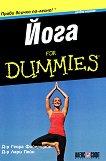 Йога For Dummies - джобно издание - д-р Георг Фойерщайн и д-р Лари Пейн   -