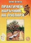 Практичен наръчник на пчеларя - Бижо Бижев - книга