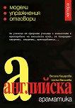 Английска граматика - Весела Кацарова, Цонка Василева - книга