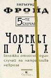 5-те случая: Човекът плъх - Зигмунд Фройд - книга
