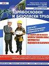 Здравословен и безопасен труд - Януари-Март 2010 -
