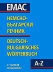 Немско-български речник -