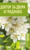 Доктор за двора и градината - Петър Кръстев - книга