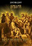 Библия: Книги на Новия Завет - Гюстав Доре -