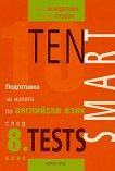 Ten Smart Tests - Подготовка за изпита по английски език след 8. клас -