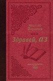 Здравей, аз - Луксозно издание - Недялко Йорданов -