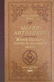 Мария-Антоанета - том 5: Жозеф Балзамо - бунтът на масоните - част 1 : Луксозно издание - Александър Дюма - баща -