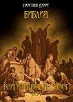 Библия: Книги на Ветхия Завет - Част ІI - Гюстав Доре -