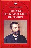 Записки по българските въстания -