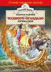 Чудното огледало - приказки - Георги Райчев - детска книга