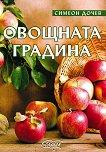 Овощната градина - Симеон Дочев -