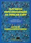 Търговска кореспонденция на немски език - Добрина Стоянова, Ценка Божилова -