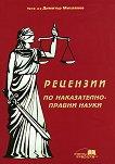 Рецензии по наказателно-правни науки - Проф. д-р Димитър Михайлов -