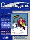 Счетоводство XXI - Февруари 2010 -