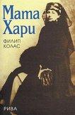 Мата Хари - Филип Колас -
