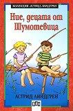 Ние, децата от Шумотевица - книга