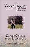 Да се обичаме с отворени очи - Хорхе Букай, Силвия Салинас - книга