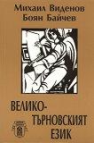 Великотърновският език - Михаил Виденов, Боян Байчев  -