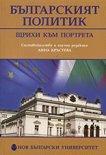 Българският политик: Щрихи към портрета - Анна Кръстева - книга