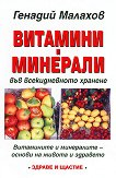 Витамини и минерали във всекидневното хранене - Генадий Малахов -