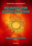 Най-добрият начин да научим астрология - том 3 - Марион Марч, Джоан Макевърс -