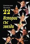22 Истории със звезди - Светослав Пинтев -