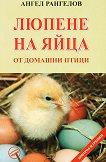 Люпене на яйца от домашни птици -