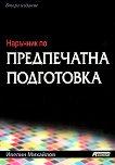 Наръчник по предпечатна подготовка - Второ издание - Ивелин Михайлов  - книга