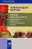 Между кръста и меча: Гражданското общество и етнокултурното минало - Александър Кертин -