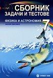 Сборник от задачи и тестове по физика и астрономия за 7. клас  - Максим Максимов -