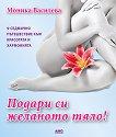 Подари си желаното тяло - Моника Василева -