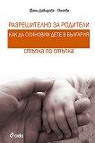 Как да осиновим дете в България – стъпка по стъпка - Фани Давидова - Пенева -