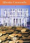 Публични финанси - доц. д-р Цветка Стоенчева - учебник