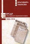 БРСДП и българският национален въпрос 1903-1912 - Красимира Табакова -