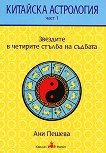 Китайска астрология - част 1: Звездите в четирите стълба на съдбата - Ани Пешева - книга