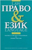 Право и език : Law and Language - Дончо Хрусанов, Тодор Шопов -