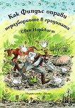 Как Финдъс оправи неразбориите в градината - Свен Норквист - детска книга