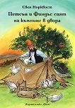 Петсън и Финдъс спят на къмпинг в двора - Свен Норквист - детска книга