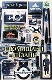 Промишлен дизайн - интелектуална собственост - доц. д-р Борислав Борисов - книга